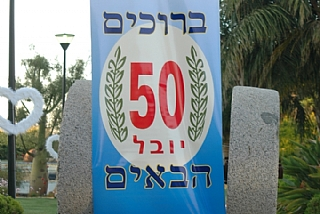 50 שנה לארגון מנהלי תחבורה